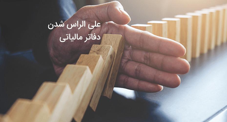 دلایل رد دفاتر مالیاتی یا علی الراس