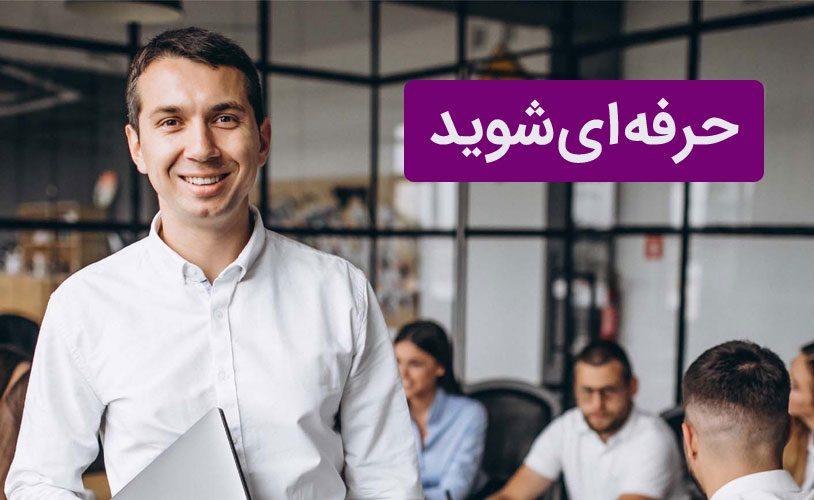 آموزش فشرده حسابداری